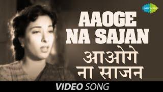 Aaoge Na Saajan | Official Video | Jan Pehchan | Nargis, Raj Kapoor | Geeta Dutt
