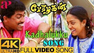 Surya Tamil Hits | Kadhalukku Full Video Song 4K | Perazhagan | Jyothika | Yuvan Shankar Raja