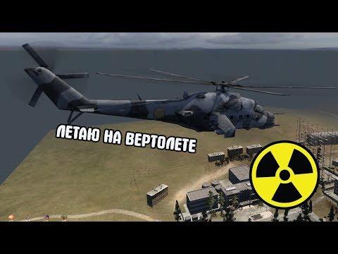 ПОЛНОЦЕННО УПРАВЛЯЮ ВЕРТОЛЕТОМ В S.T.A.L.K.E.R. Call Of Chernobyl