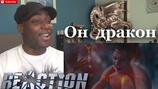 Он – дракон Трейлер 2 (He-Dragon Trailer 2) - REACTION!