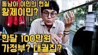 🇻🇳 베트남 1년 생활비 결산 - 동남아에서 한달에 백만원이면 황제처럼 살수있다고?ㅋㅋ 황제이민? 꿈 깨시길.. 베트남 이민 현실을 알아봅시다
