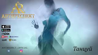"Антиреспект - Танцуй (альбом ""Тишина"" 2019)"