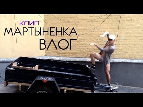 Мартыненка Влог - Клип / Андрей Мартыненко
