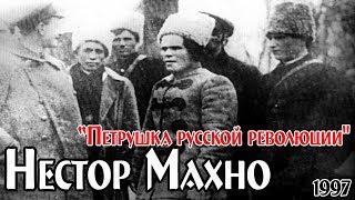Нестор Махно - Петрушка русской революции [SATRip|1997]
