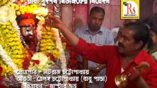 Tarapith Aarti | Stotra Path | Tarapith Sandhya Arati | Nataraj Chattopaddhay | RS Music