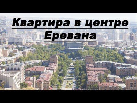 Квартира в Армении. Сколько стоит арендовать квартиру в центре Еревана?