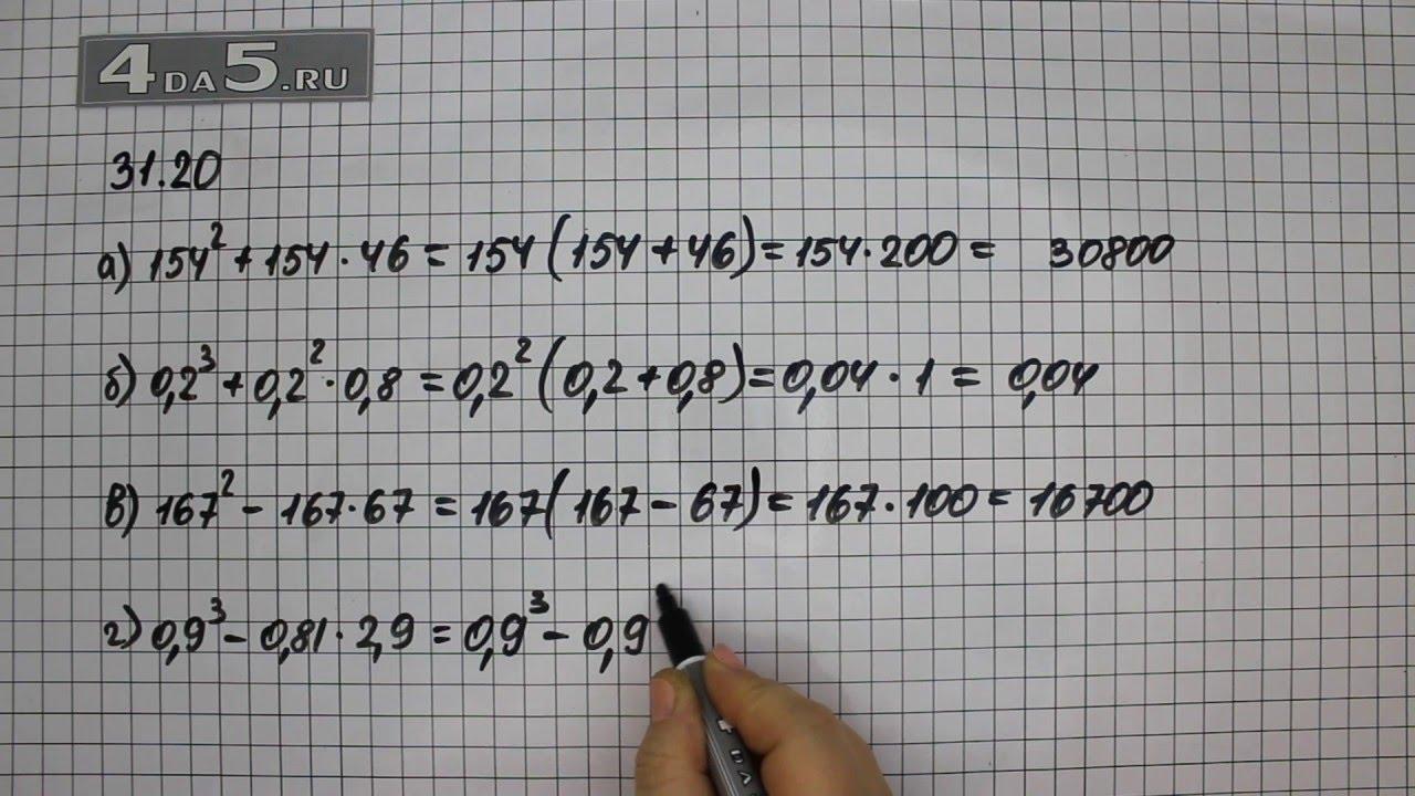 Гдз по алгебре для 7-го класса а.г.мордкович