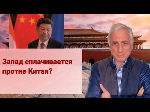 Запад сплачивается против Китая?