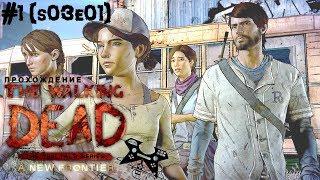 Прохождение The Walking Dead: A New Frontier (Ходячие мертвецы 3 сезон - Новый рубеж), s03e01 #1