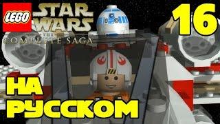 Игра ЛЕГО Звездные войны The Complete Saga Прохождение - 16 серия / LEGO Star Wars