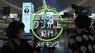 5月18日(金) 深夜0時放送】 年間約1700万人が利用!日本の空の玄関口で...