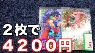 的確ヤムチャが約3200円で購入できた!と思ったら魔人ブウがまさかの… thumbnail
