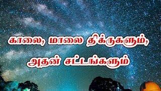 காலை, மாலை திக்ருகளும், அதன் சட்டங்களும், உரை: மவ்லவி அ்ஸ்ஹர் யூசூப் ஸீலானி