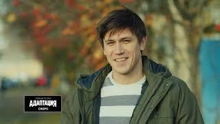 Адаптация (2 сезон) - трейлер сериала