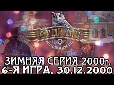 Что Где Когда HD  05 12 2015  Зимняя серия  Игра 2  Мухин v s  Сиднев