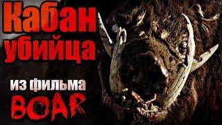 КАБАН УБИЙЦА из фильма Кабан