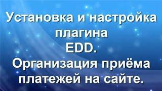 Приём платежей на блоге через плагин EDD(Превращение блога в интернет - магазин http://zarubinaleksandr.com/internet-magazin/ Как происходит реальный приём платежей..., 2015-10-28T21:23:21.000Z)