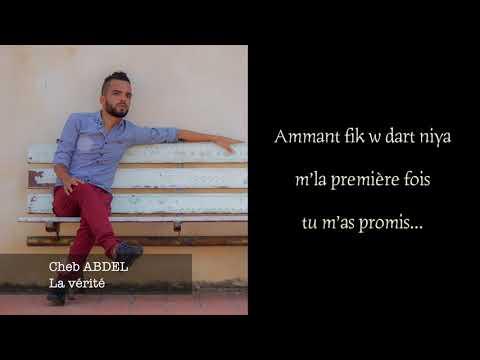 Cheb Abdel - La vérité - Rai 2018 NEW