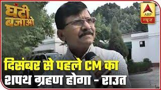 Maharashtra: CM will take oath before December only: Raut | Ghanti Bajao