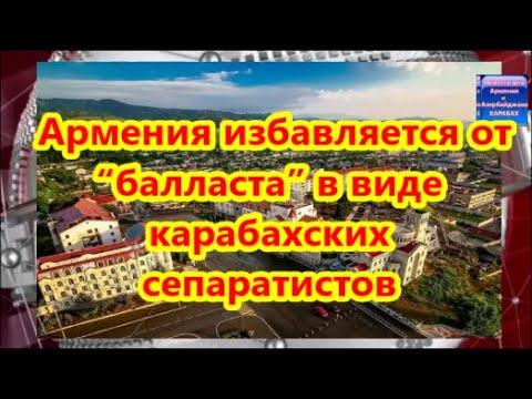 """Армения избавляется от """"балласта"""" в виде карабахских сепаратистов"""