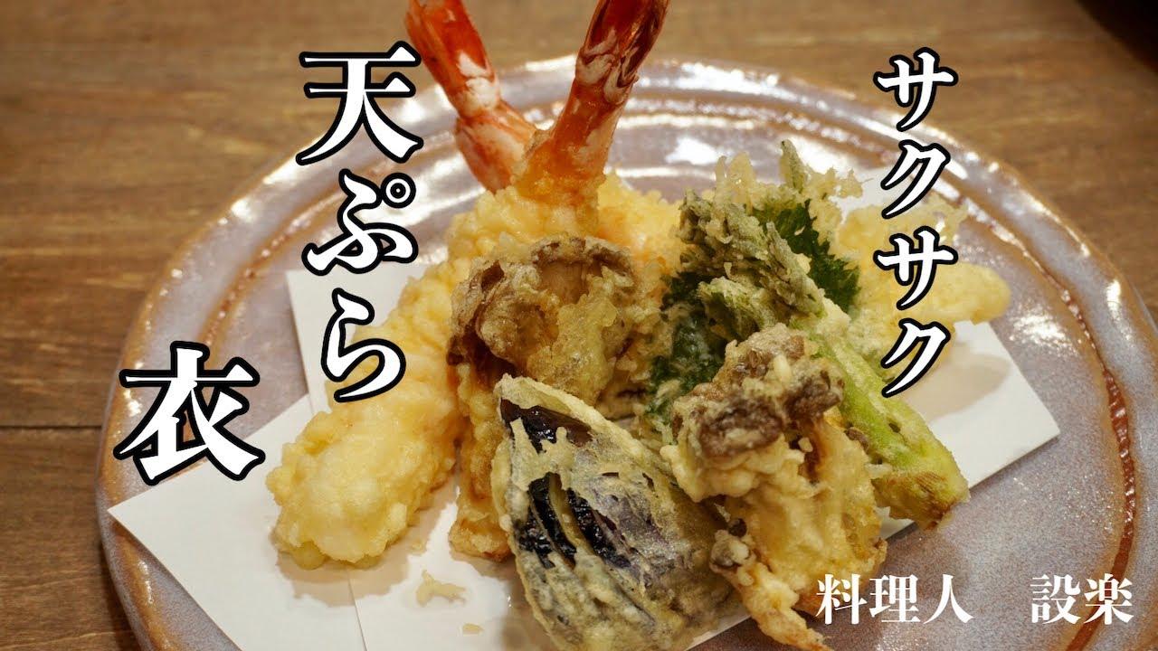サクサクの軽い仕上がりになる!天ぷらの衣の作り方 プロの料理人が教えるお家でも美味しい天ぷらの作り方