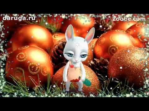 Очень прикольное поздравление со старым новым годом шуточные короткие видео на старый новый год - Как поздравить с Днем Рождения