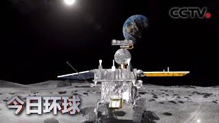 [今日环球] 嫦娥四号进入第十九月昼 取得多项成果 月球车将继续向西北行走 | CCTV中文国际