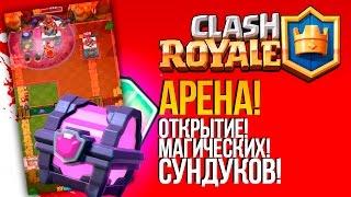 ОТКРЫТИЕ МАГИЧЕСКИХ СУНДКОВ И КАТКИ НА АРЕНЕ! - Clash Royale (iOS)