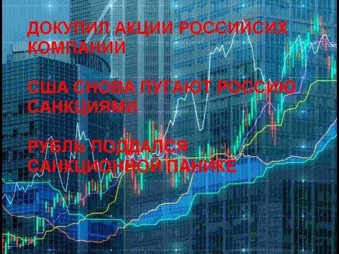 Купил акции российских компаний новые санкции фондовый рынок россии