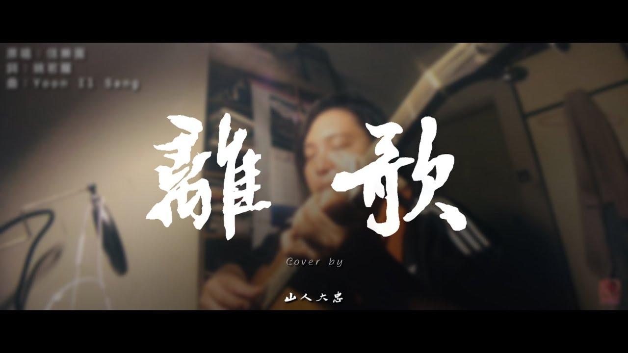 離歌-cover by 山人大忠『聽歌Bar』EP22 - YouTube