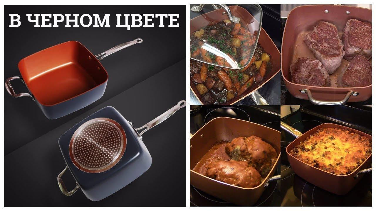 Чешская сковорода NADOBA - YouTube