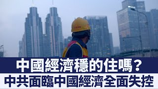 高喊「穩住」就是「穩不住」啦!中共面臨中國經濟六不穩|新唐人亞太電視|20191220