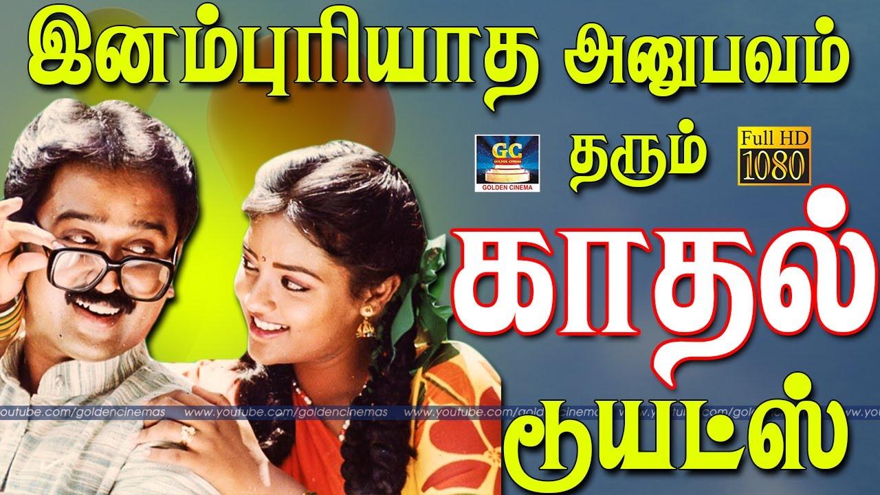 இனம்புரியாத அனுபவம் தரும் காதல் டூயட்ஸ் | 80s Tamil Melodies | Ilayaraja | SPB | Janaki Songs.