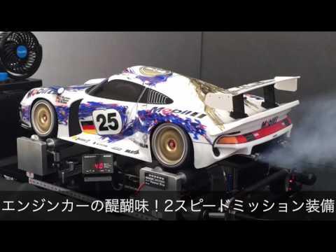 タミヤ 1/8 PORSCHE 911 GT1 4本出しマフラー仕様