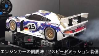 タミヤ 1/8 PORSCHE 911 GT1 4本出しマフラー仕様 thumbnail