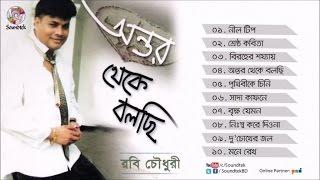 Robi Chowdhury - Ontor Theke Bolchi