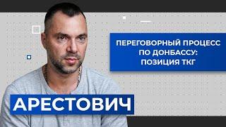 КПВВ. Подковёрные игры в ТКГ. Комментирует Арестович