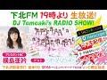下北FM!2018年10月18日(ShimokitaFM)  DJ Tomoaki'sRADIO SHOW! アシスタン…