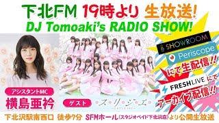 下北FM! DJ Tomoaki'sRADIO SHOW! 2018年10月18日放送分 メインMC:...
