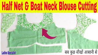 Half Net & Boat Neck Blouse Cutting💖💖||Net Blouse कैसे बनाएँ आसानी से||Designer Net Blouse Cutting