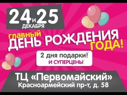 Прямая трансляция  ДНС АЛТАЙ ДЕНЬ РОЖДЕНИЯ ТЦ ПЕРВОМАЙСКИЙ 24 ДЕКАБРЯ!!!