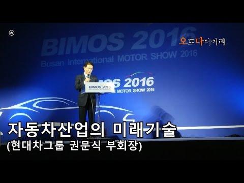 2016 부산모터쇼 미디어 갈라 디너 현대차 권문식  ( 2016 Busan MotorShow Media Gala Dinner)