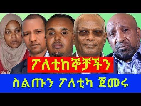 Ethiopia: ፖለቲከኞቻችን ስልጡን ፖለቲካ ጀመሩ : Ethiopian Politics: Alfa Tube