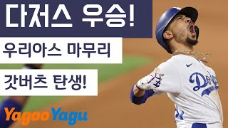 다저스 우승! 로버츠 신들린 투수교체 | 김형준