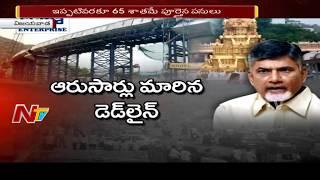 Vijayawada Kanaka Durga Flyover Construction | Kanaka Durga flyover | Special Ground Report | NTV
