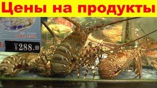 Хайнань Где купить дешевые продукты Цены на еду фрукты овощи морепродукты алкоголь Китай