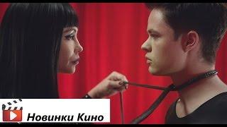 Моя Госпожа (русский трейлер) [Новинки Кино 2014]