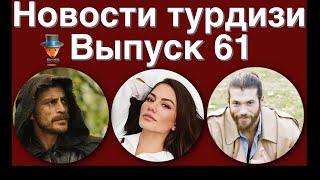 Новости турдизи.  Выпуск 61