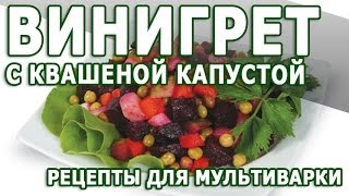 Винигрет с квашеной капустой простой рецепт для мультиварки