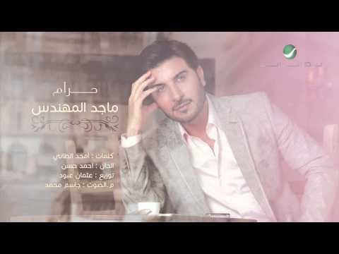 Majid Al Muhandis ... Haram | ماجد المهندس ... حرام